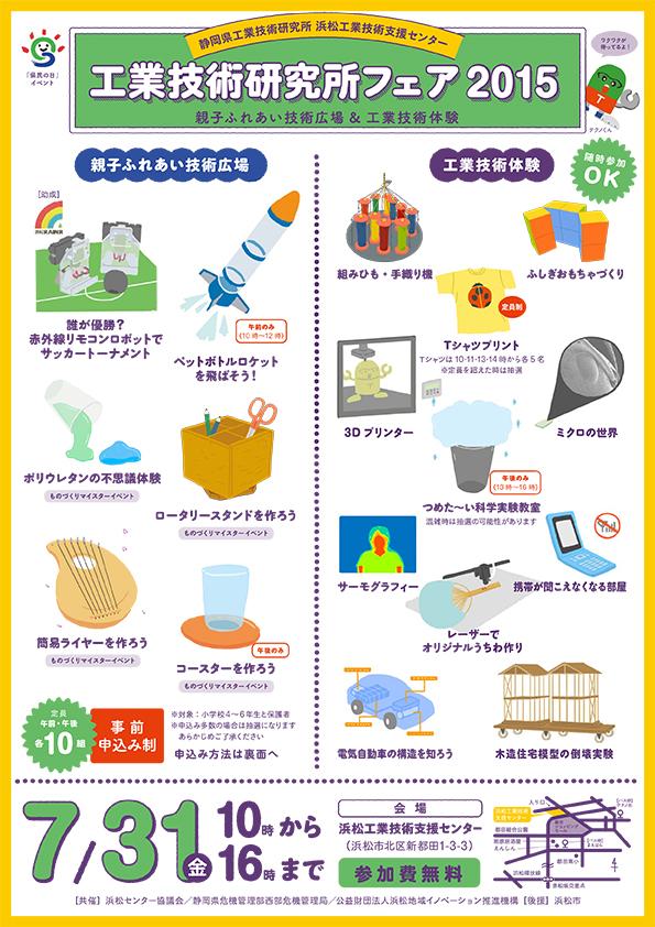 2015oyako_annai_h-1