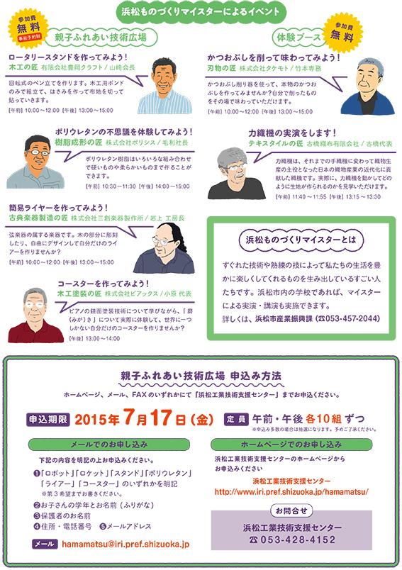 2015oyako_annai_h-2